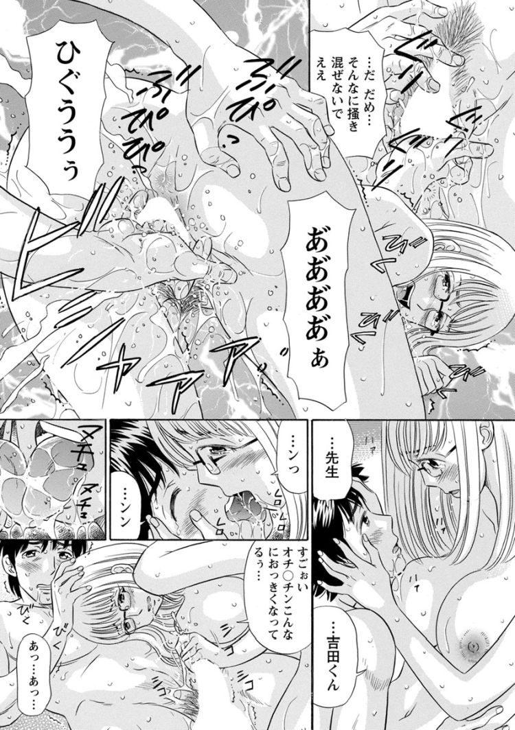 【エロ漫画】デザイン学校の苦学生の生徒の為に女教師がデッサンのヌードモデルになったら押し倒されてまんこかき回されてセックスすることに!00011