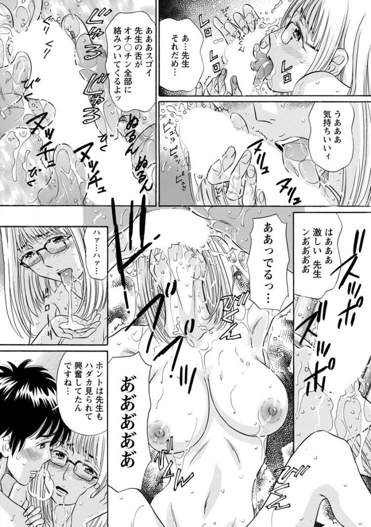 【エロ漫画】デザイン学校の苦学生の生徒の為に女教師がデッサンのヌードモデルになったら押し倒されてまんこかき回されてセックスすることに!00012