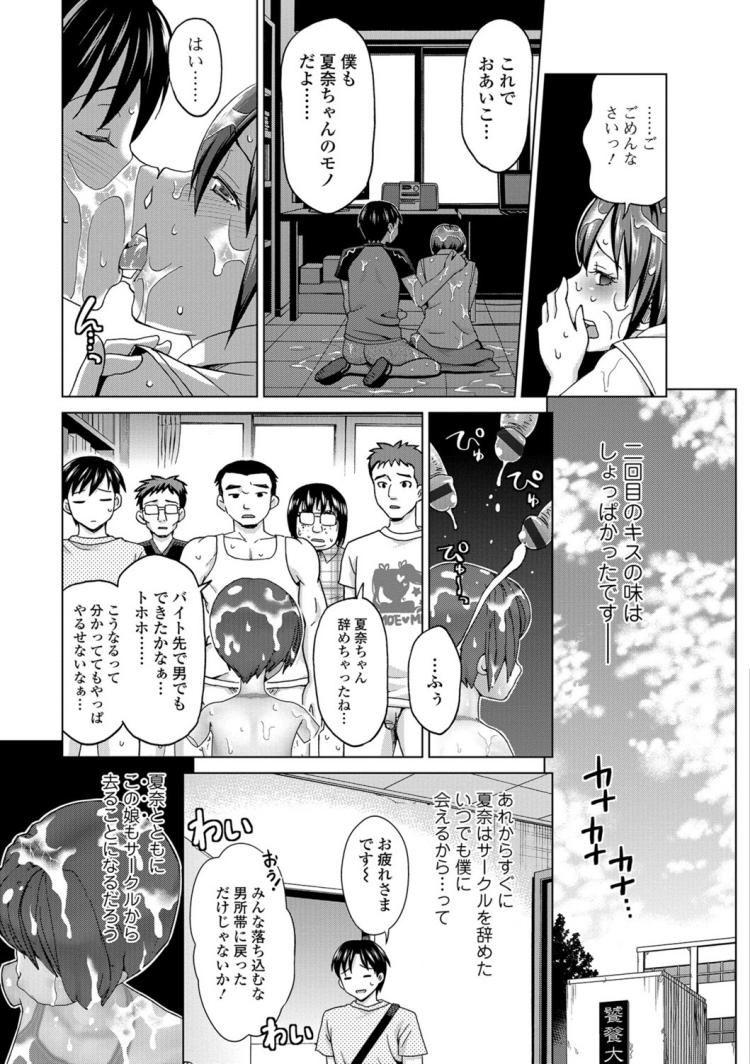 【エロ漫画】オタサーの姫女子大生のマネキンを作り部員たちが精子をぶっかける!部員の一人の男子がその部屋に居たら姫が部屋に入ってきてバレるも両想いだったのでセックスして本物にぶっかける!00019