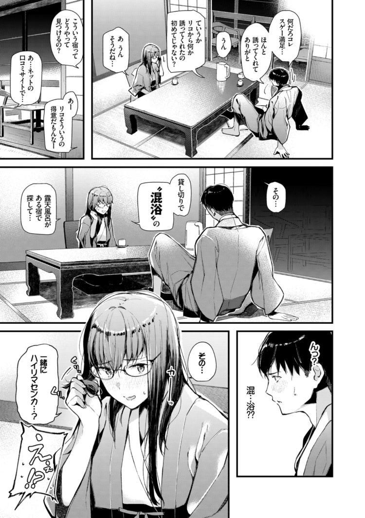 【エロ漫画】彼女に温泉旅行に誘われて混浴風呂に一緒に入っていると「もっと乱暴にしてほしい」とお願いされたのでご主人様になり切ってどSセックスをしてあげる!00003