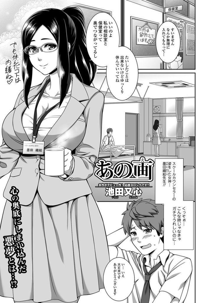【エロ漫画】過去に父親に姉が犯されているのを見てしまい記憶は無いがトラウマになっていた男!学校のカウンセラーがその姉だと知り近親相姦セックスをしてトラウマを乗り越える!00001