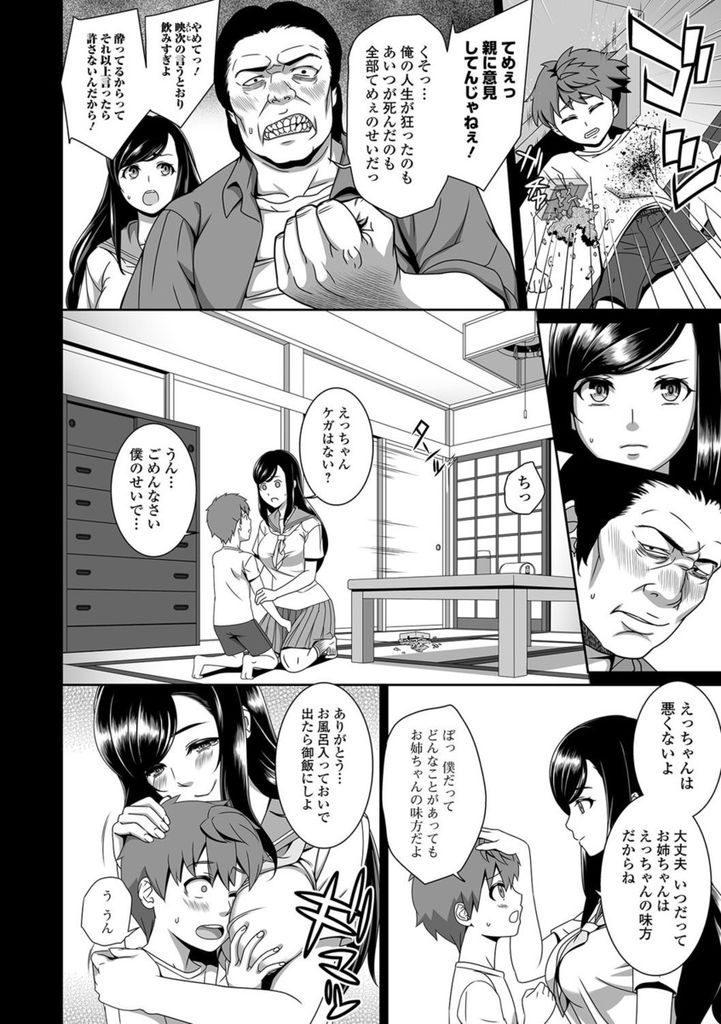 【エロ漫画】過去に父親に姉が犯されているのを見てしまい記憶は無いがトラウマになっていた男!学校のカウンセラーがその姉だと知り近親相姦セックスをしてトラウマを乗り越える!00004