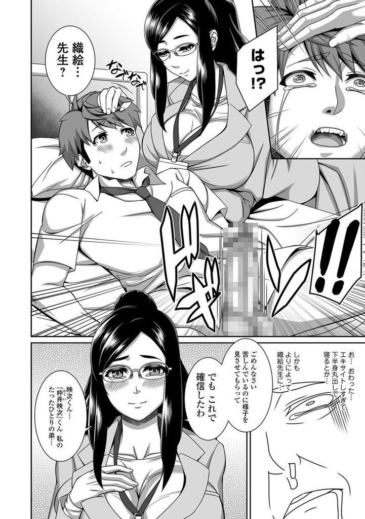 【エロ漫画】過去に父親に姉が犯されているのを見てしまい記憶は無いがトラウマになっていた男!学校のカウンセラーがその姉だと知り近親相姦セックスをしてトラウマを乗り越える!00008