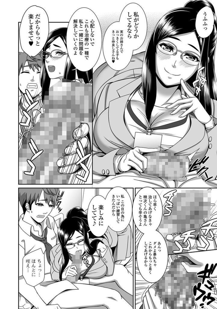 【エロ漫画】過去に父親に姉が犯されているのを見てしまい記憶は無いがトラウマになっていた男!学校のカウンセラーがその姉だと知り近親相姦セックスをしてトラウマを乗り越える!00010
