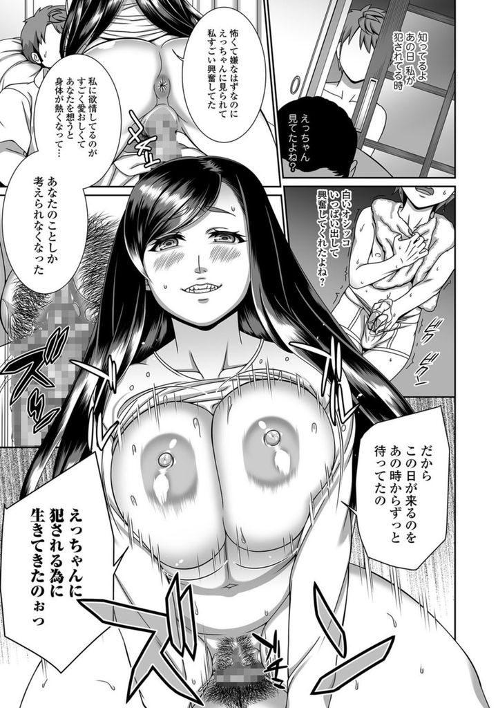 【エロ漫画】過去に父親に姉が犯されているのを見てしまい記憶は無いがトラウマになっていた男!学校のカウンセラーがその姉だと知り近親相姦セックスをしてトラウマを乗り越える!00013