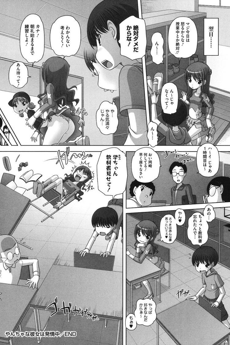 【エロ漫画】女子小学生彼女がビッチすぎて授業中にキスを要求してきたりフェラしてきたり、体育の授業をさぼって他の生徒にバレないように体育倉庫でセックスする!00001