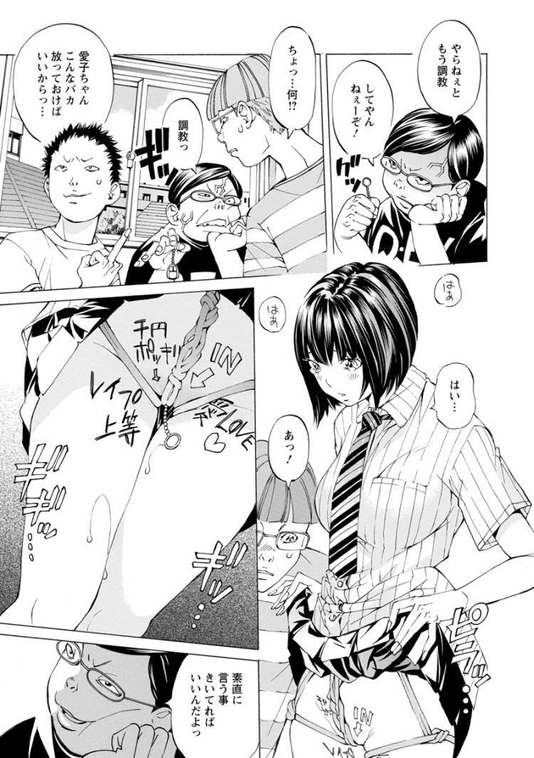 【エロ漫画】兄が大人しくて美少女の女子高生妹を緊縛調教して理想の妹にするもちんぽが勃たなかったので友達に譲って乱交セックスで絶頂させる!00005