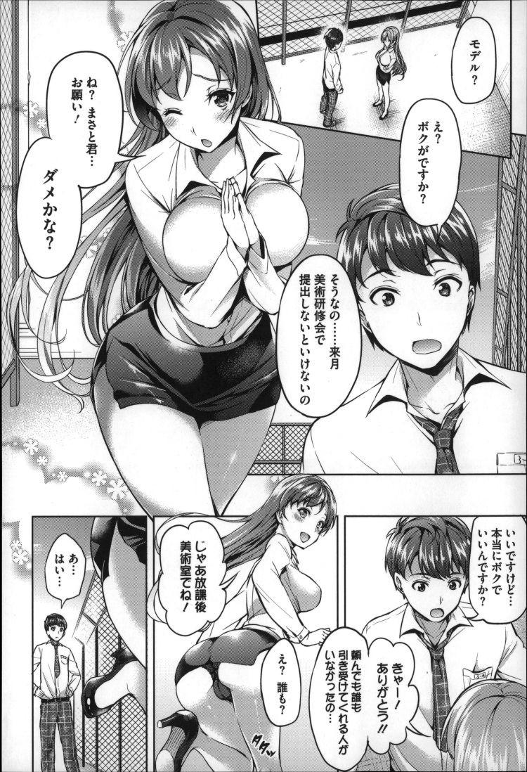 【エロ漫画】男子生徒が美術の女教師に頼まれてヌードモデルをすることに!勃起してしまったら女教師がスッキリさせてあげると言ってフェラして中出しセックスさせてくれた!00002