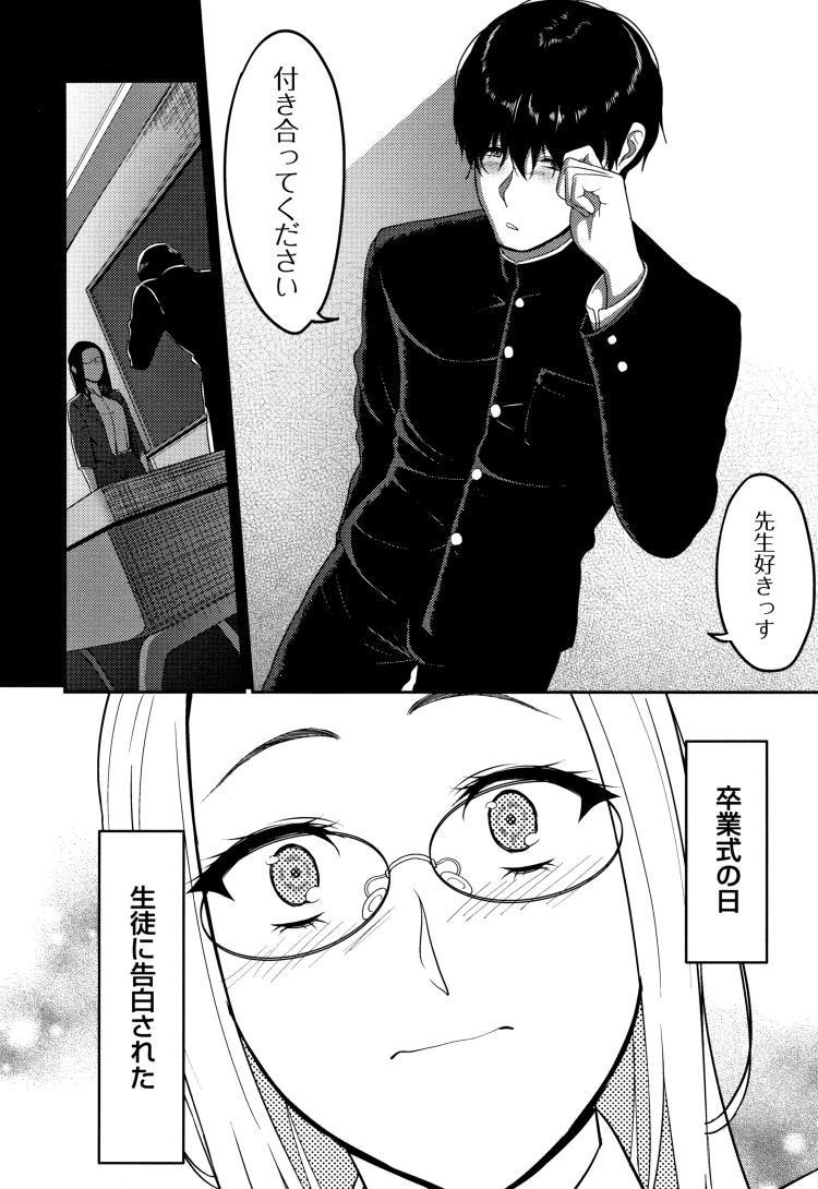 【エロ漫画】黒髪眼鏡の巨乳女教師が卒業した元教え子と付き合うって先生と呼ばれながら一日中セックスをしまくってキスマークを全身に付けられる!00002