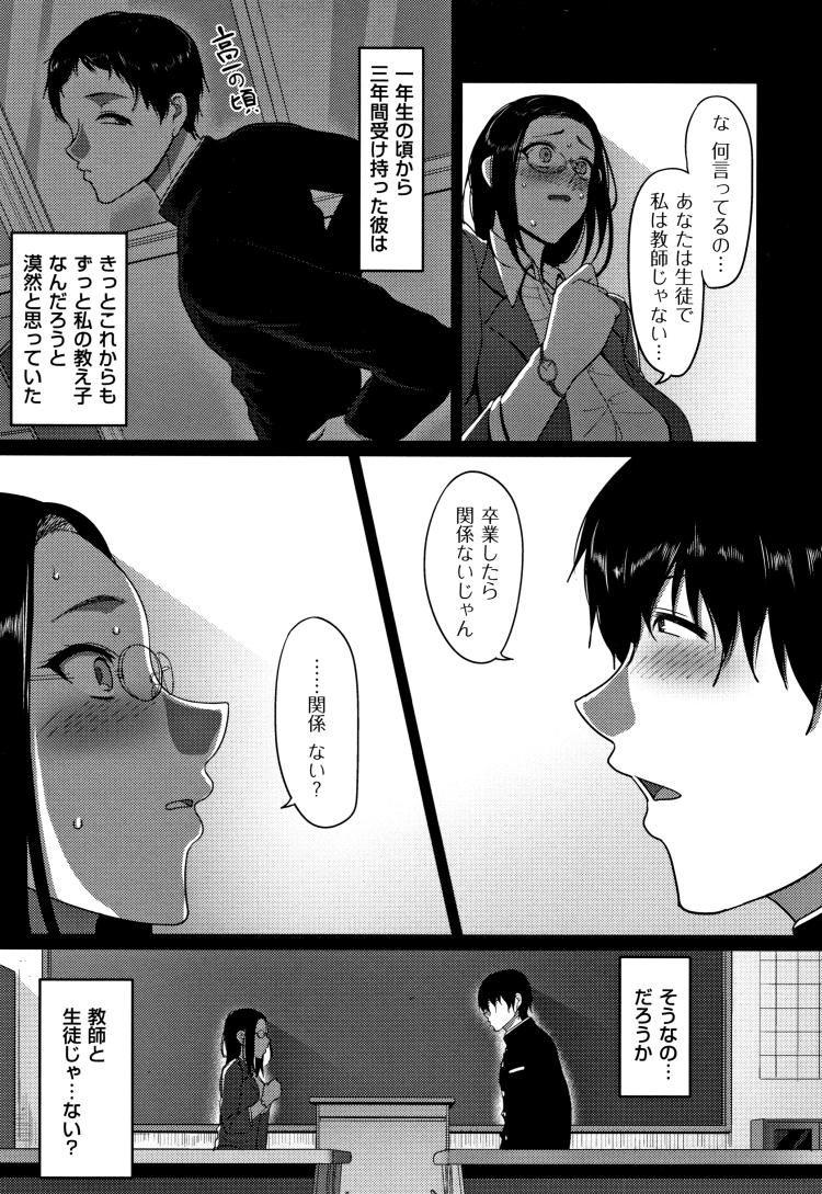 【エロ漫画】黒髪眼鏡の巨乳女教師が卒業した元教え子と付き合うって先生と呼ばれながら一日中セックスをしまくってキスマークを全身に付けられる!00003
