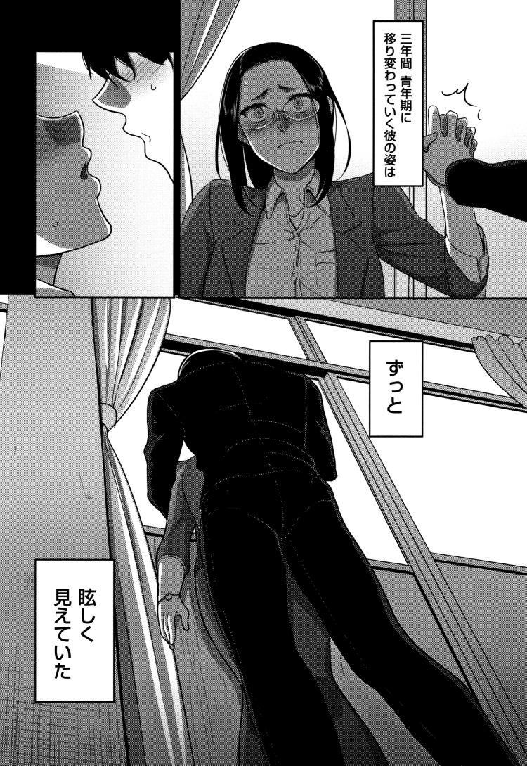 【エロ漫画】黒髪眼鏡の巨乳女教師が卒業した元教え子と付き合うって先生と呼ばれながら一日中セックスをしまくってキスマークを全身に付けられる!00005