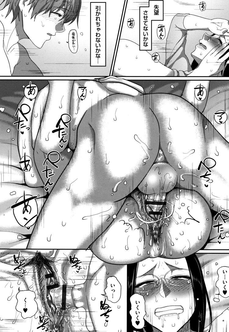 【エロ漫画】黒髪眼鏡の巨乳女教師が卒業した元教え子と付き合うって先生と呼ばれながら一日中セックスをしまくってキスマークを全身に付けられる!00014