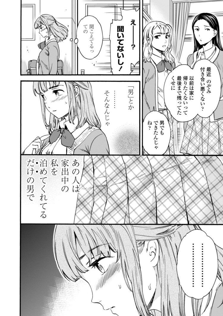 【エロ漫画】家出女子高生が泊めてくれる男とセックスしていくうちに男のちんぽが欲しくてたまらなくなり自分からおねだりしてもっと気持ちよくしてもらう!00002