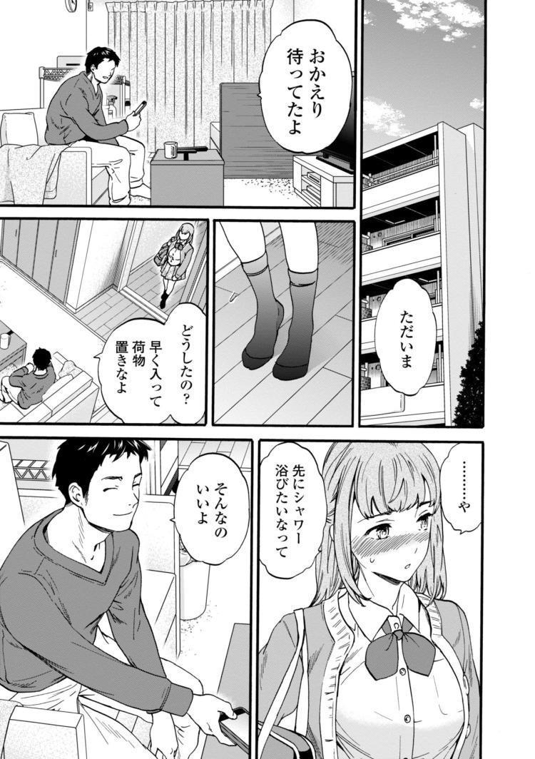 【エロ漫画】家出女子高生が泊めてくれる男とセックスしていくうちに男のちんぽが欲しくてたまらなくなり自分からおねだりしてもっと気持ちよくしてもらう!00003
