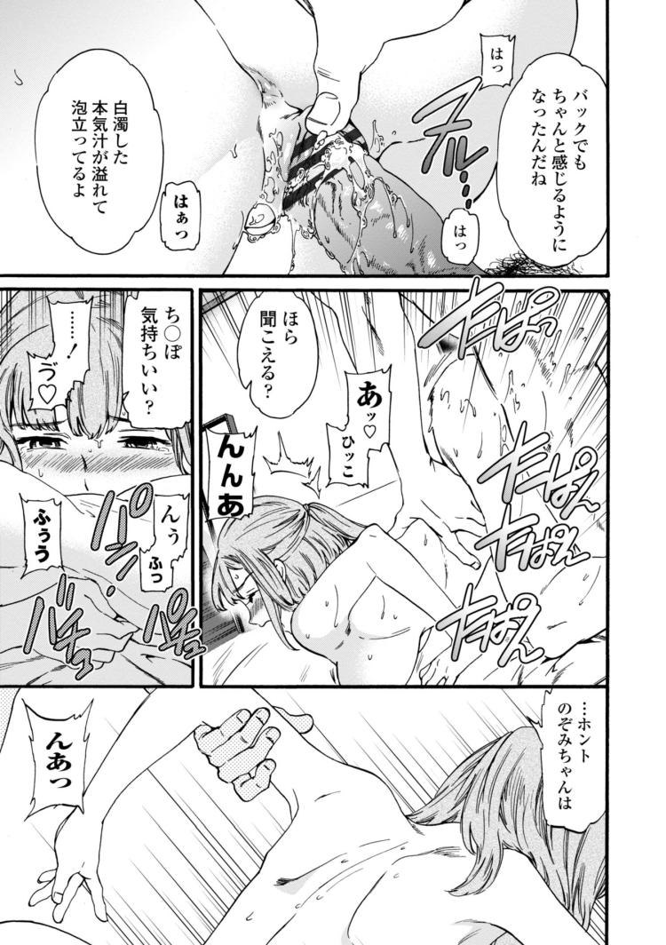【エロ漫画】家出女子高生が泊めてくれる男とセックスしていくうちに男のちんぽが欲しくてたまらなくなり自分からおねだりしてもっと気持ちよくしてもらう!00009
