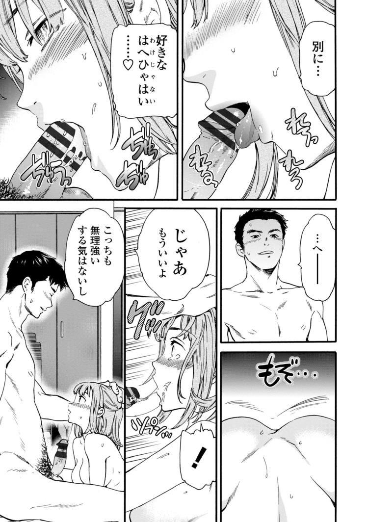 【エロ漫画】家出女子高生が泊めてくれる男とセックスしていくうちに男のちんぽが欲しくてたまらなくなり自分からおねだりしてもっと気持ちよくしてもらう!00019