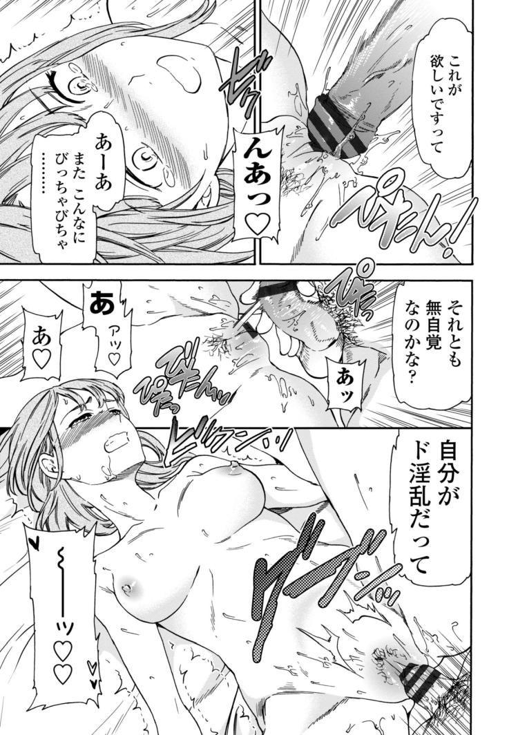 【エロ漫画】家出女子高生が泊めてくれる男とセックスしていくうちに男のちんぽが欲しくてたまらなくなり自分からおねだりしてもっと気持ちよくしてもらう!00021