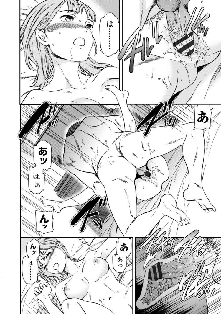 【エロ漫画】家出女子高生が泊めてくれる男とセックスしていくうちに男のちんぽが欲しくてたまらなくなり自分からおねだりしてもっと気持ちよくしてもらう!00022