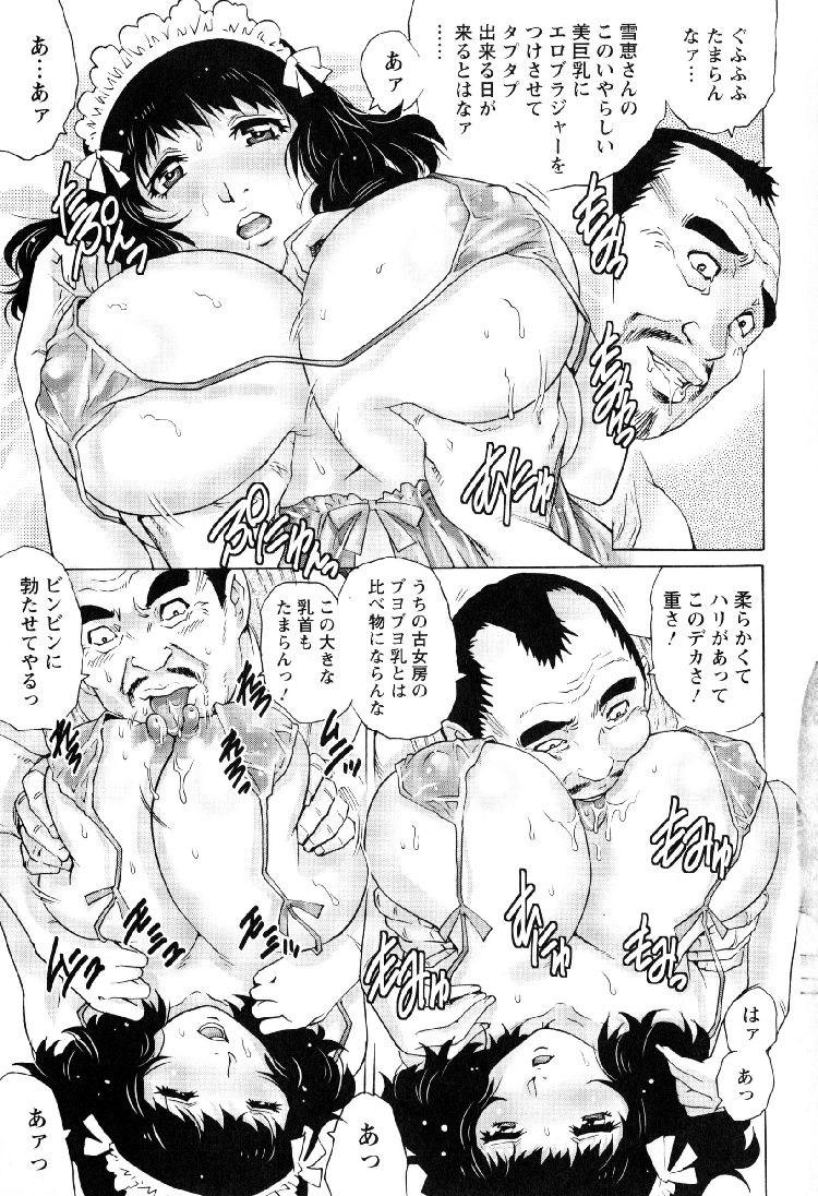 【エロ漫画】巨乳人妻が夫の仕事のミスを庇うために部長に抱かれることに!夫以外とセックスしたことがないのに濃厚セックスでまんこもおっぱいも犯されてしまう!00005