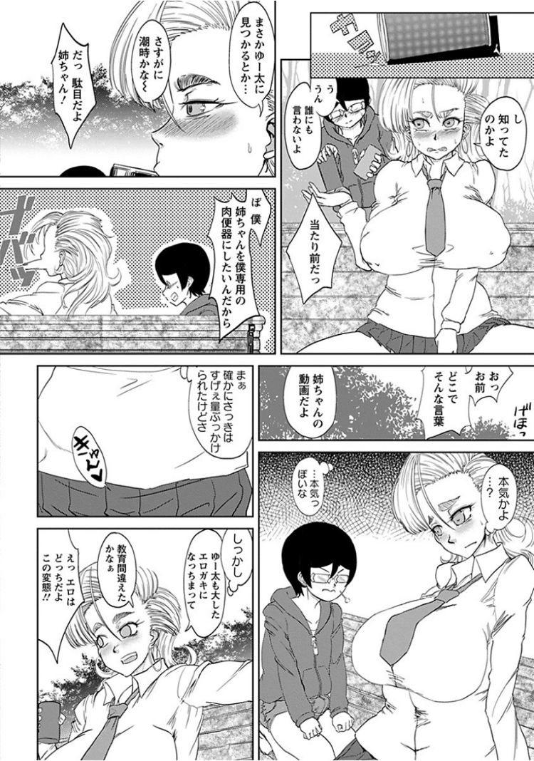 【エロ漫画】お隣の女子高生お姉さんが公園でど変態配信をしていることを知ったショタはお姉さんを専用肉便器にする為まんこも乳首も変態開発して壊れるまでイかせる!00006