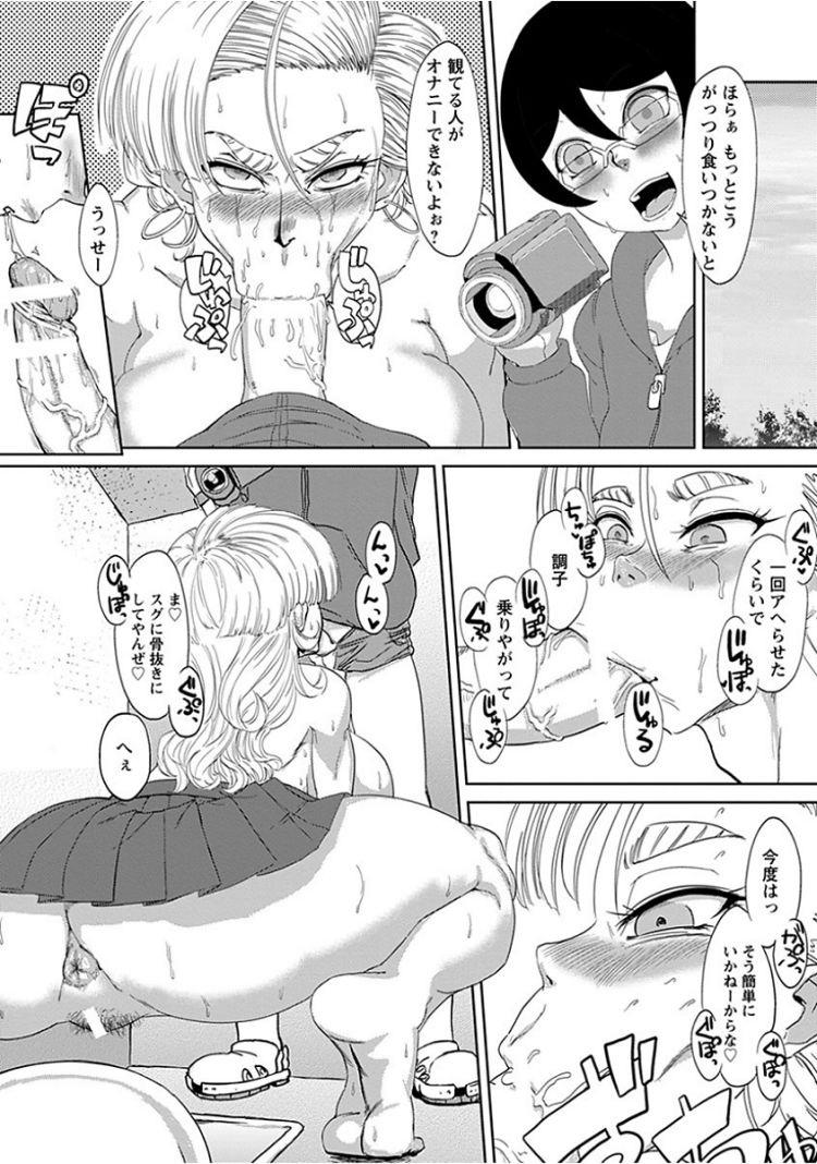【エロ漫画】お隣の女子高生お姉さんが公園でど変態配信をしていることを知ったショタはお姉さんを専用肉便器にする為まんこも乳首も変態開発して壊れるまでイかせる!00009