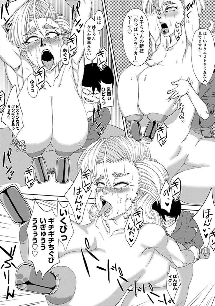 【エロ漫画】お隣の女子高生お姉さんが公園でど変態配信をしていることを知ったショタはお姉さんを専用肉便器にする為まんこも乳首も変態開発して壊れるまでイかせる!00018