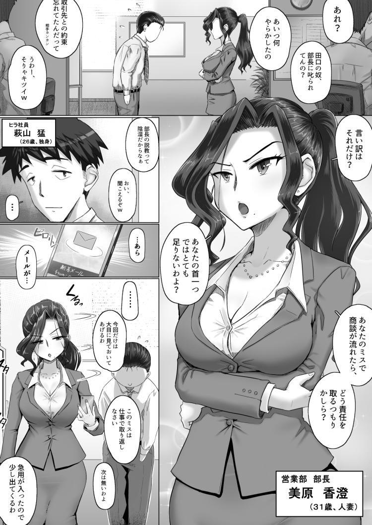 【エロ漫画】厳しくていつも説教ばかりしてくるOL上司がAVに出ていたことを知り部下サラリーマンが会議室に呼び出して身体をなすがままにされてしまう!00001
