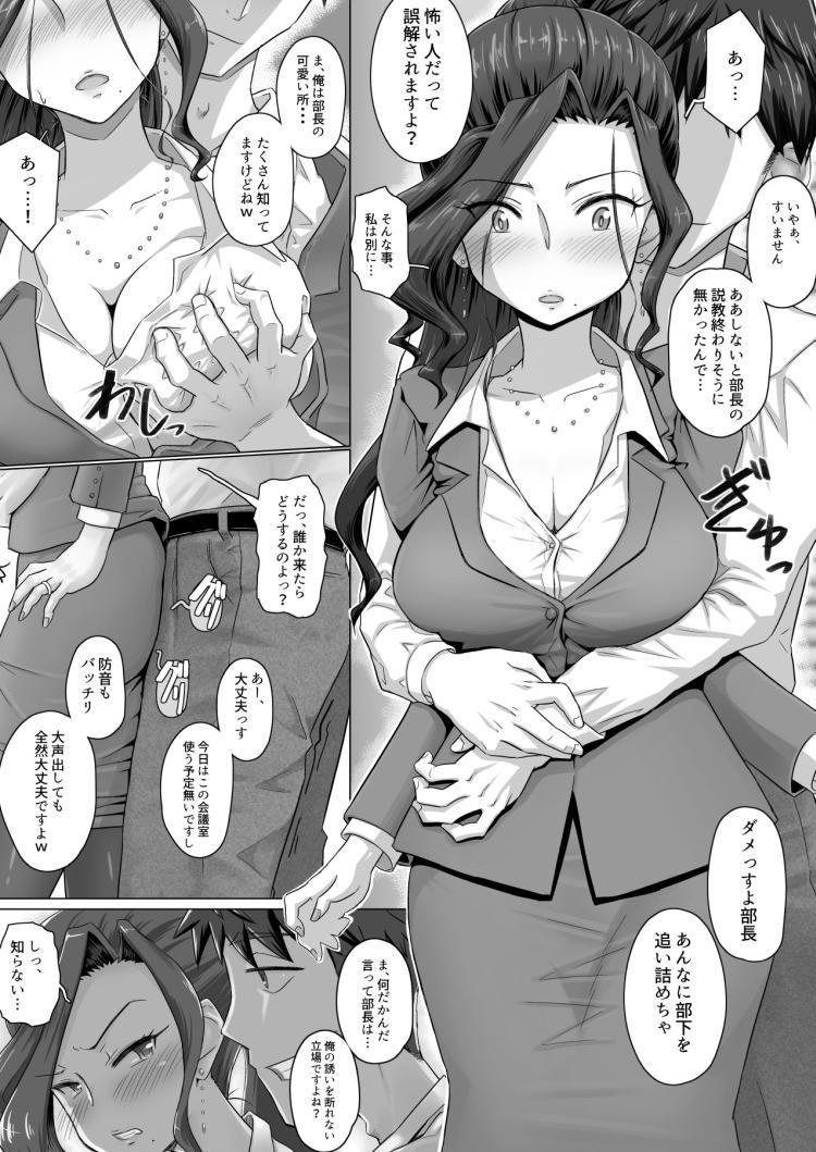 【エロ漫画】厳しくていつも説教ばかりしてくるOL上司がAVに出ていたことを知り部下サラリーマンが会議室に呼び出して身体をなすがままにされてしまう!00003