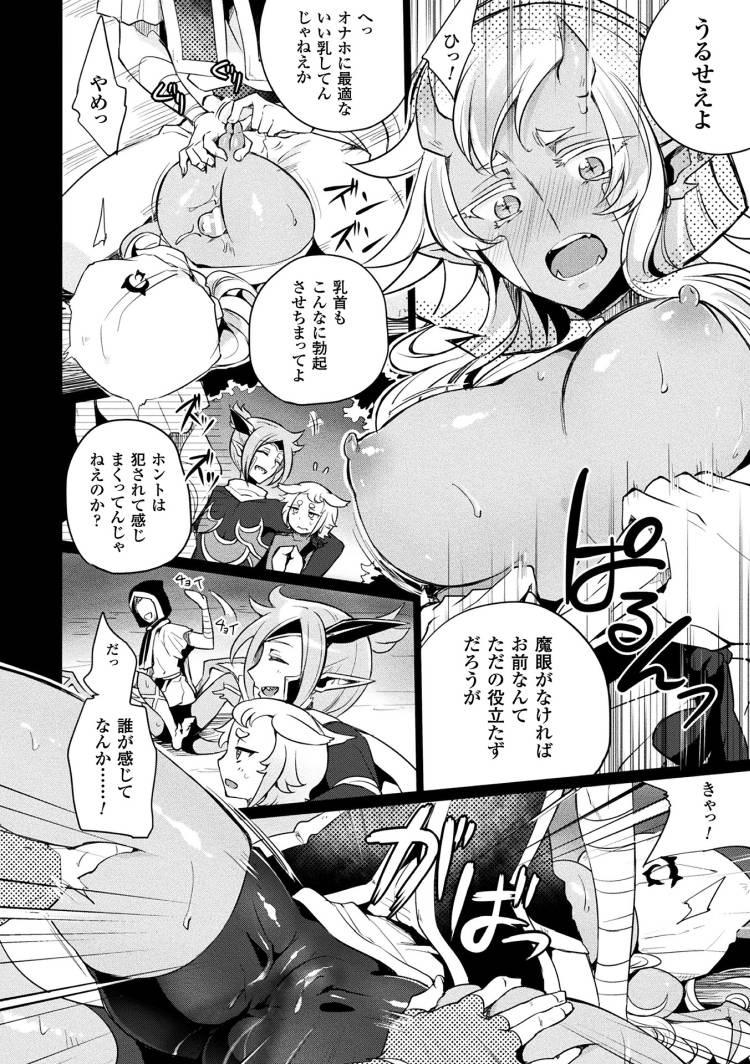 【エロ漫画】いつもバカにしてくる冒険仲間の龍神女の能力を目隠しで封じ込めて動けなくなったところにちんぽ突っ込み犯したら他のメンバーも加わって絶頂降伏させる!00006