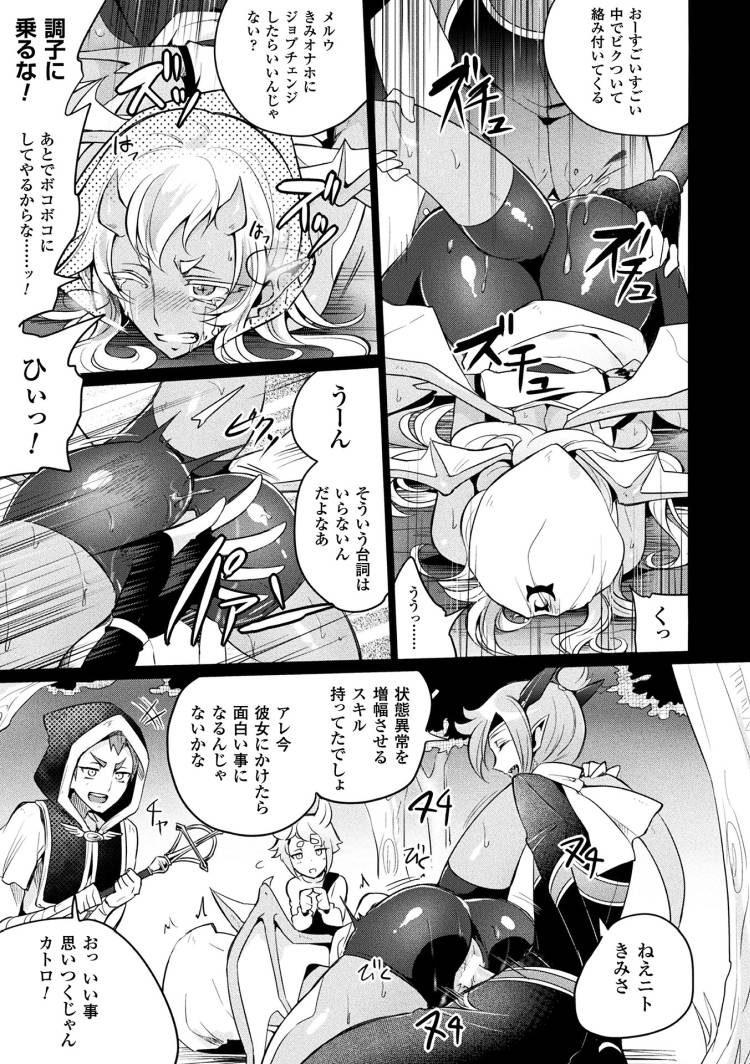 【エロ漫画】いつもバカにしてくる冒険仲間の龍神女の能力を目隠しで封じ込めて動けなくなったところにちんぽ突っ込み犯したら他のメンバーも加わって絶頂降伏させる!00011