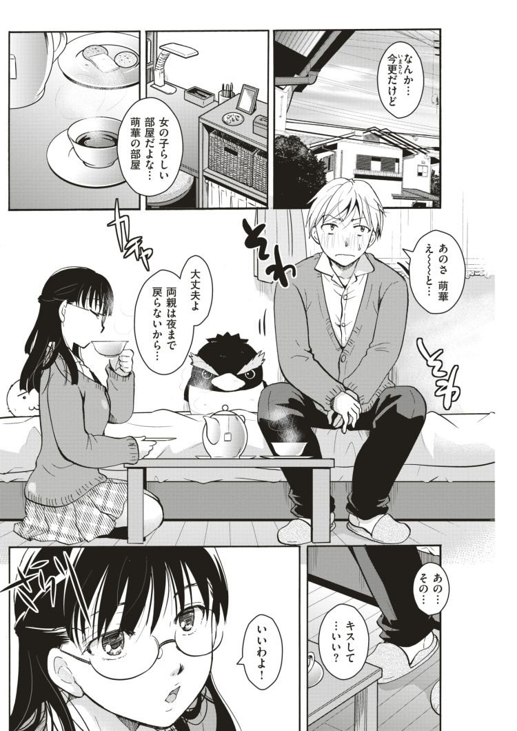 【エロ漫画】いつも無表情な黒髪ロングの眼鏡女子高生彼女の気持ちがわからないので改めて告白したら中出しセックスさせてくれた!00004
