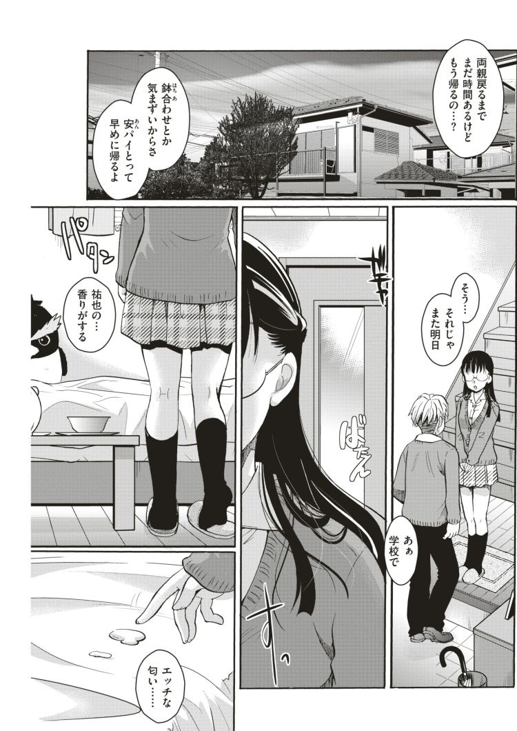 【エロ漫画】いつも無表情な黒髪ロングの眼鏡女子高生彼女の気持ちがわからないので改めて告白したら中出しセックスさせてくれた!00013