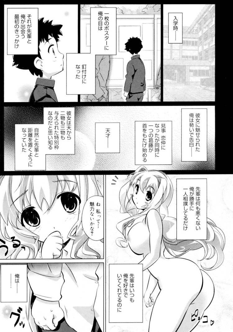【エロ漫画】美術部の女子高生先輩彼女がヌードモデルをしてくれることになり目の前で全裸になったので勇気を出して押し倒してラブラブ初セックスする!00005