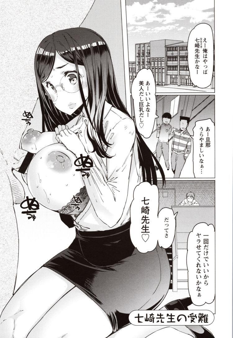 【エロ漫画】巨乳人妻眼鏡の女教師が生徒に写真で脅されてセックスを強要される!学校でも男子トイレに連れ込まれて周りの生徒にバレないように中出しセックスされ快楽堕ちする!00001