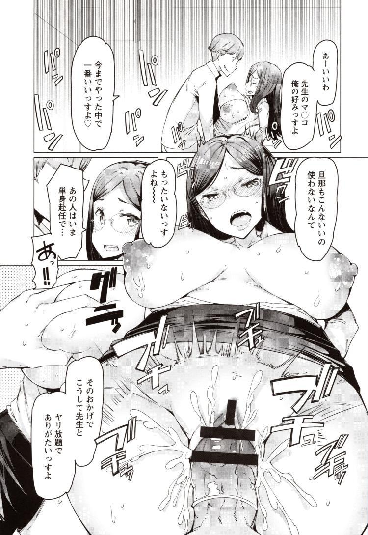 【エロ漫画】巨乳人妻眼鏡の女教師が生徒に写真で脅されてセックスを強要される!学校でも男子トイレに連れ込まれて周りの生徒にバレないように中出しセックスされ快楽堕ちする!00003