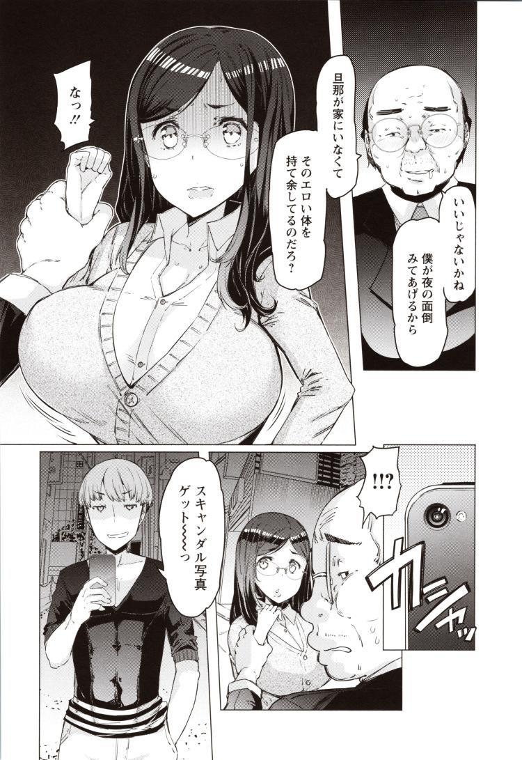 【エロ漫画】巨乳人妻眼鏡の女教師が生徒に写真で脅されてセックスを強要される!学校でも男子トイレに連れ込まれて周りの生徒にバレないように中出しセックスされ快楽堕ちする!00006