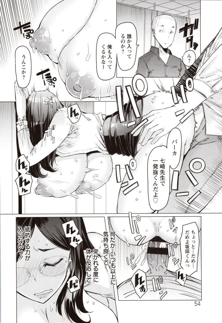 【エロ漫画】巨乳人妻眼鏡の女教師が生徒に写真で脅されてセックスを強要される!学校でも男子トイレに連れ込まれて周りの生徒にバレないように中出しセックスされ快楽堕ちする!00014
