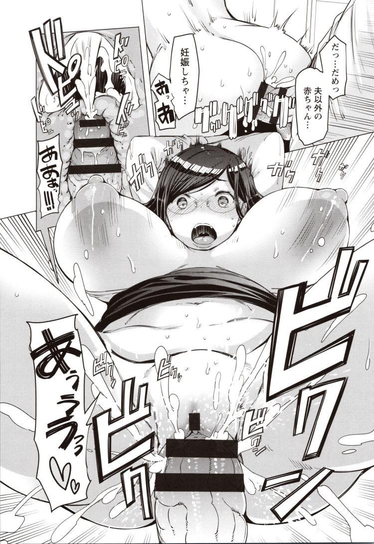 【エロ漫画】巨乳人妻眼鏡の女教師が生徒に写真で脅されてセックスを強要される!学校でも男子トイレに連れ込まれて周りの生徒にバレないように中出しセックスされ快楽堕ちする!00017