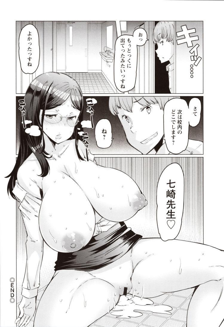 【エロ漫画】巨乳人妻眼鏡の女教師が生徒に写真で脅されてセックスを強要される!学校でも男子トイレに連れ込まれて周りの生徒にバレないように中出しセックスされ快楽堕ちする!00018