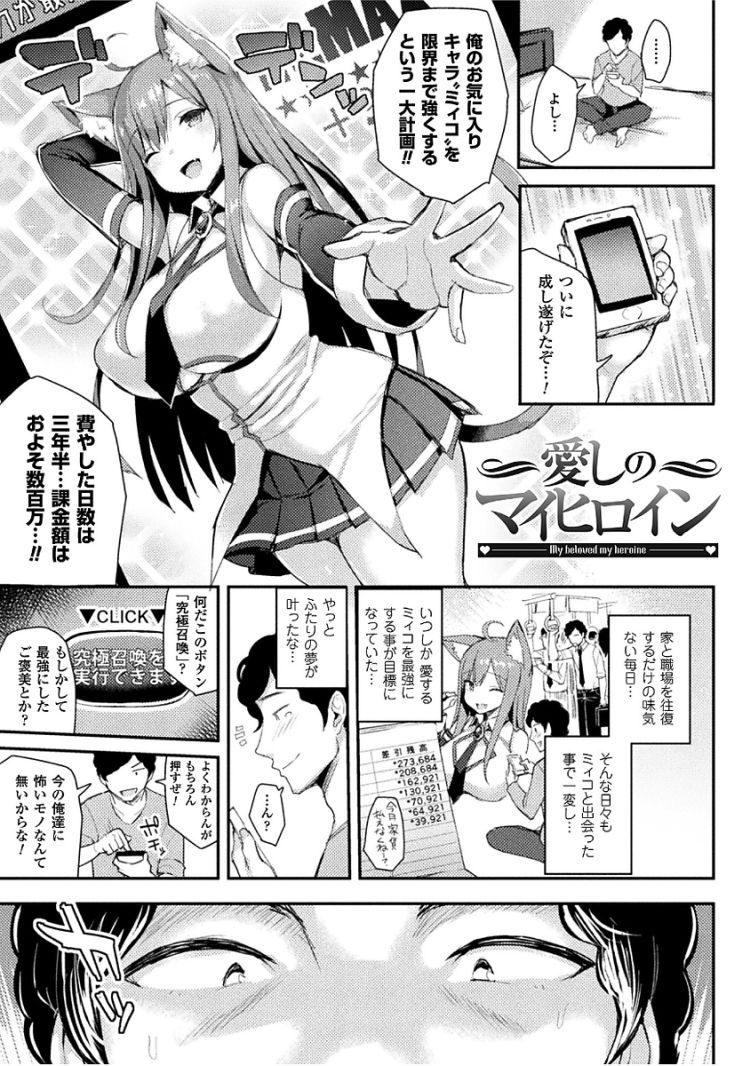 【エロ漫画】猫耳巨乳ゲームキャラを限界まで強化したラ現実に召喚されてきたのでお願いしてパイズリしてもらってから中出しセックスさせてもらう!00001
